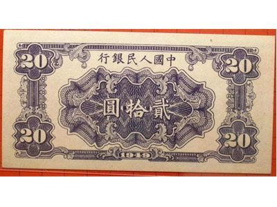 第一套人民幣歷史背景及20元打場價格
