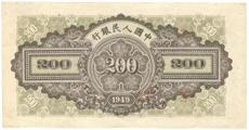 解讀200元排云殿紙幣防偽