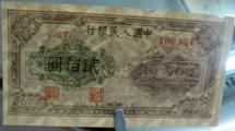 200元排云殿紙幣有價無市