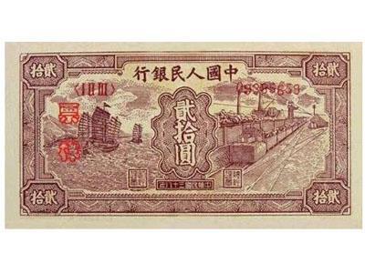 第一套人民幣20元帆船與火車防偽標志