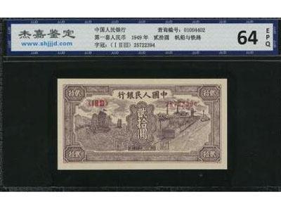 第一套人民幣20元帆船與火車版本收藏價值