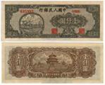 第一套人民币壹仟圆双马耕地纸币行情好