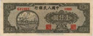 壹仟圆双马耕地纸币收藏魅力