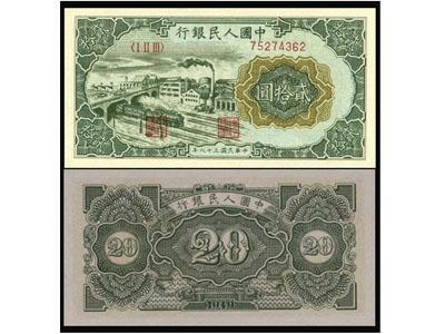 第一套人民币20元立交桥收藏价值