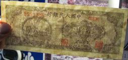 第一套人民币壹仟圆双马耕地纸币特点