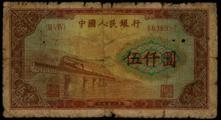 5000元渭河桥纸币值得投资与收藏