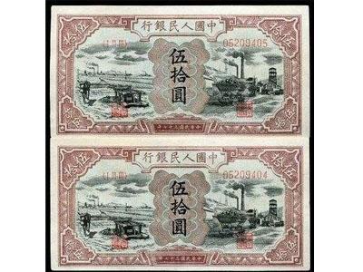 1949年伍拾圆驴子矿车市场价值