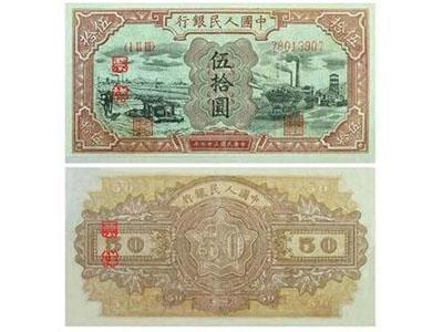 第一套人民币伍拾圆矿车与驴子详情
