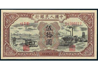 1949年50元驴子矿车最新市场报价