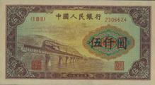 1953年5000元渭河橋紙幣收藏價值