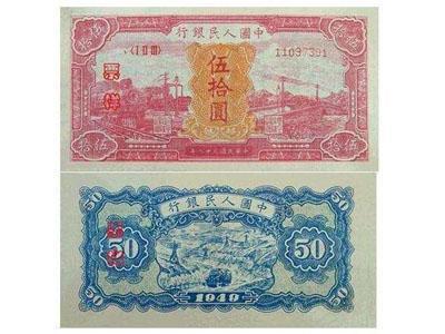 1949年红色50元火车大桥市场价格
