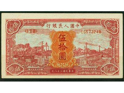 第一套人民币五十元火车大桥历史意义