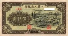 一版5000元牧羊图纸币收藏价值高