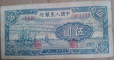 五步足可鑒別5元帆船紙幣真假