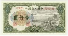分析壹仟圓錢塘江大橋紙幣特點
