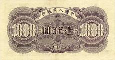 六方面辨別錢塘江大橋紙幣