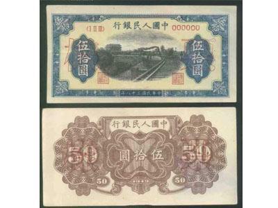第一套人民币50元火车铁路发行背景