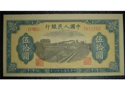 第一套人民币50元火车铁路市场行情