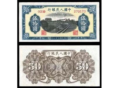 第一套人民币50元铁路六号码简述