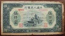 浅析第一套人民币耕地机5000元纸币