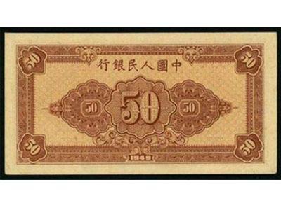第一套人民币伍拾圆工农收藏价值