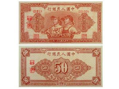 第一套人民币伍拾圆工农辨认特征