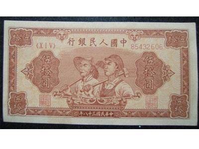 1949年50元工农纸币图案介绍