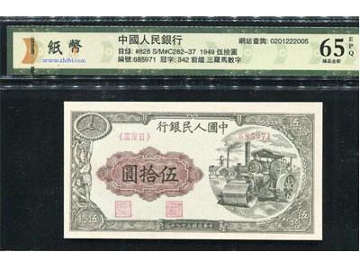 第一套人民币50元压路机暗记及规格