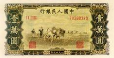 了解壹萬圓雙馬耕地紙幣特點