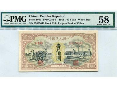 1948年壹佰圓耕地工廠背景簡述