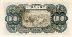 49年萬元雙馬耕地紙幣珍貴
