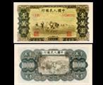双马耕地纸币市场行情