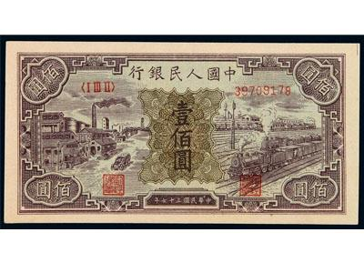 1948年壹佰圆工厂火车图案简介