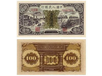 1948年100元工厂火车特征及收藏价值