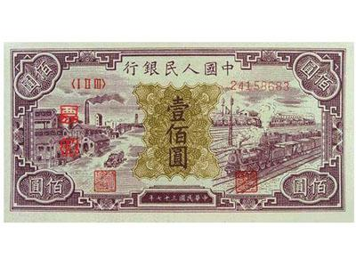 第一套人民币100元火车工厂暗记识别