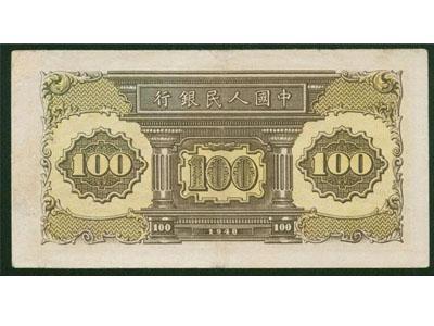 第一套人民币100元火车工厂最新市场行情