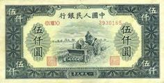 鉴赏第一套人民币耕地机纸币