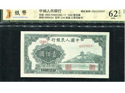 第一套人民幣100元萬壽山防偽暗記