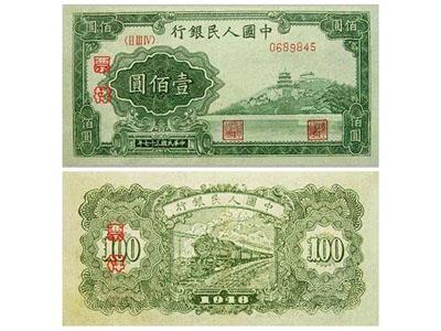 第一套人民幣選材與100元萬壽山的聯系