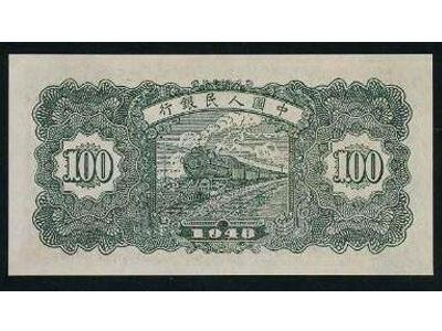 第一套人民幣100元萬壽山投資價值