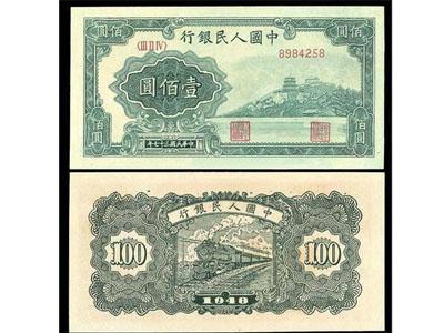 1948年100元萬壽山的收藏價值
