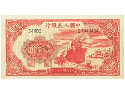 辨別1949年壹佰圓紅輪船特征