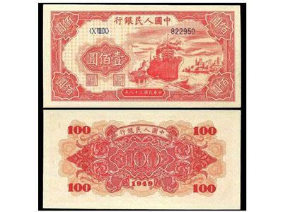 第一套人民幣壹佰圓紅輪船收藏意義