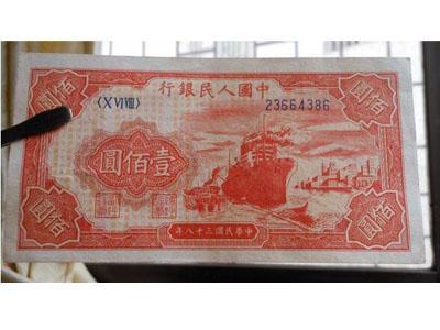 1949年壹佰圓紅輪船最新收藏價值