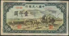 49年1000秋收纸币市场地位高的原因