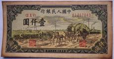 一版1000元的秋收纸币炙手可热