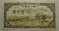 分析1000元秋收纸币特点