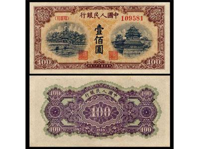 第一套人民币壹佰圆北海桥黄色特征