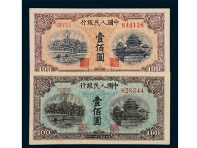 第一套人民币壹佰圆北海桥不同版本价值