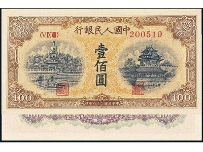 分析第一套人民幣壹佰圓北海橋投資前景
